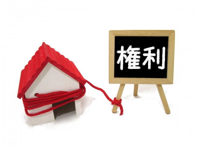 権利で住宅を縛るイラスト