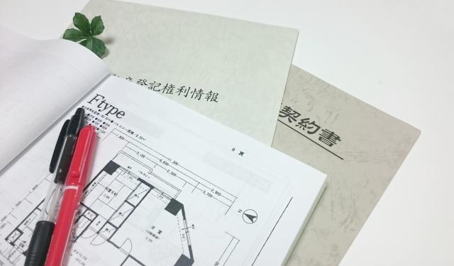 画像 住宅の必要書類
