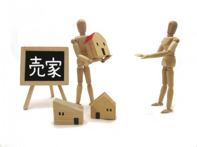 不動産売却する時に必要な譲渡費用や手数料はいくら掛かるのか?