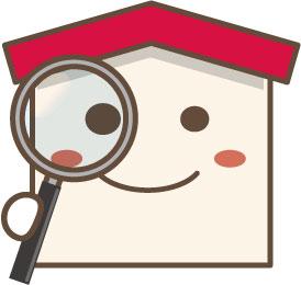 中古の家を安心して購入するため 建築士に調査をしてもらう