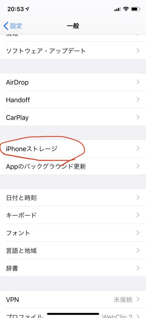 iPhone操作画面2