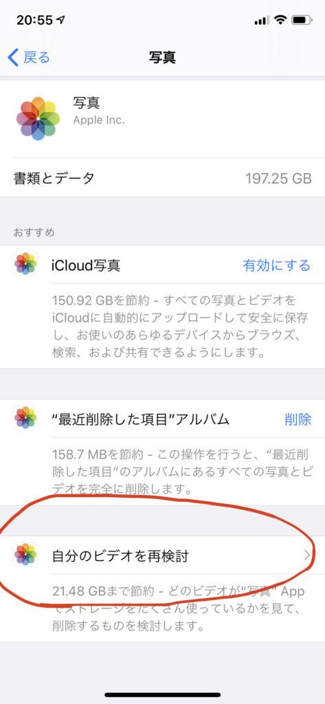 iPhone操作画面4