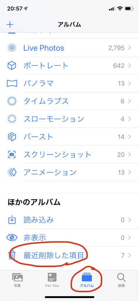 iPhone操作画面6