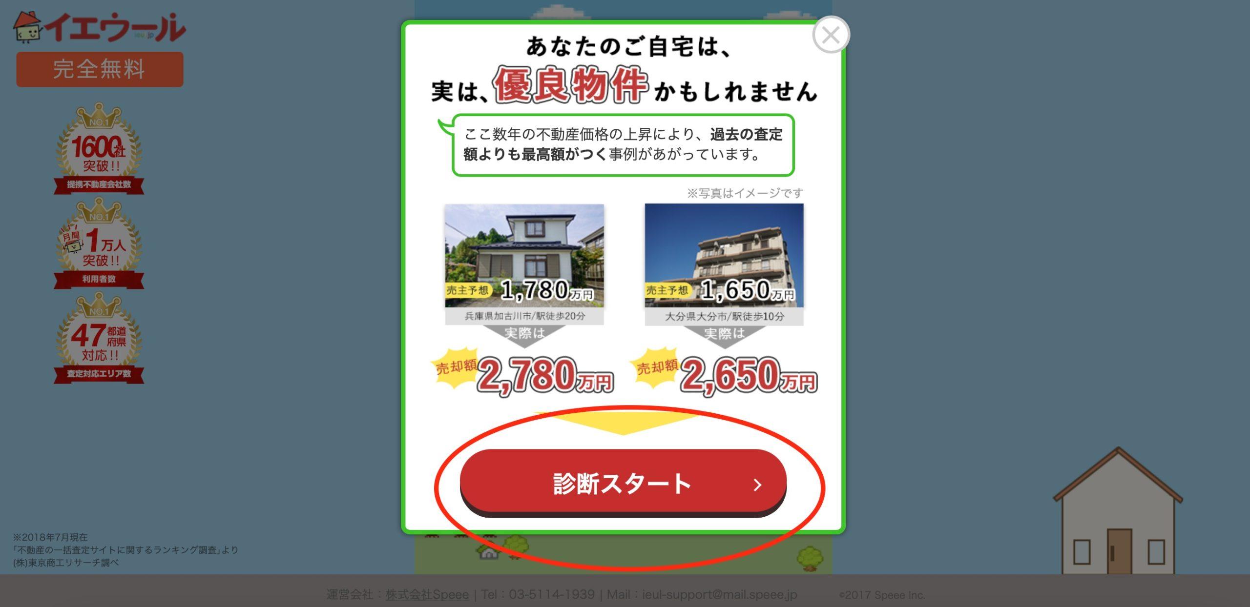 不動産売却の一括査定サイト 解説1