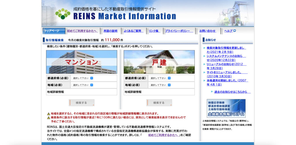 レインズ・マーケット・インフォメーション画面